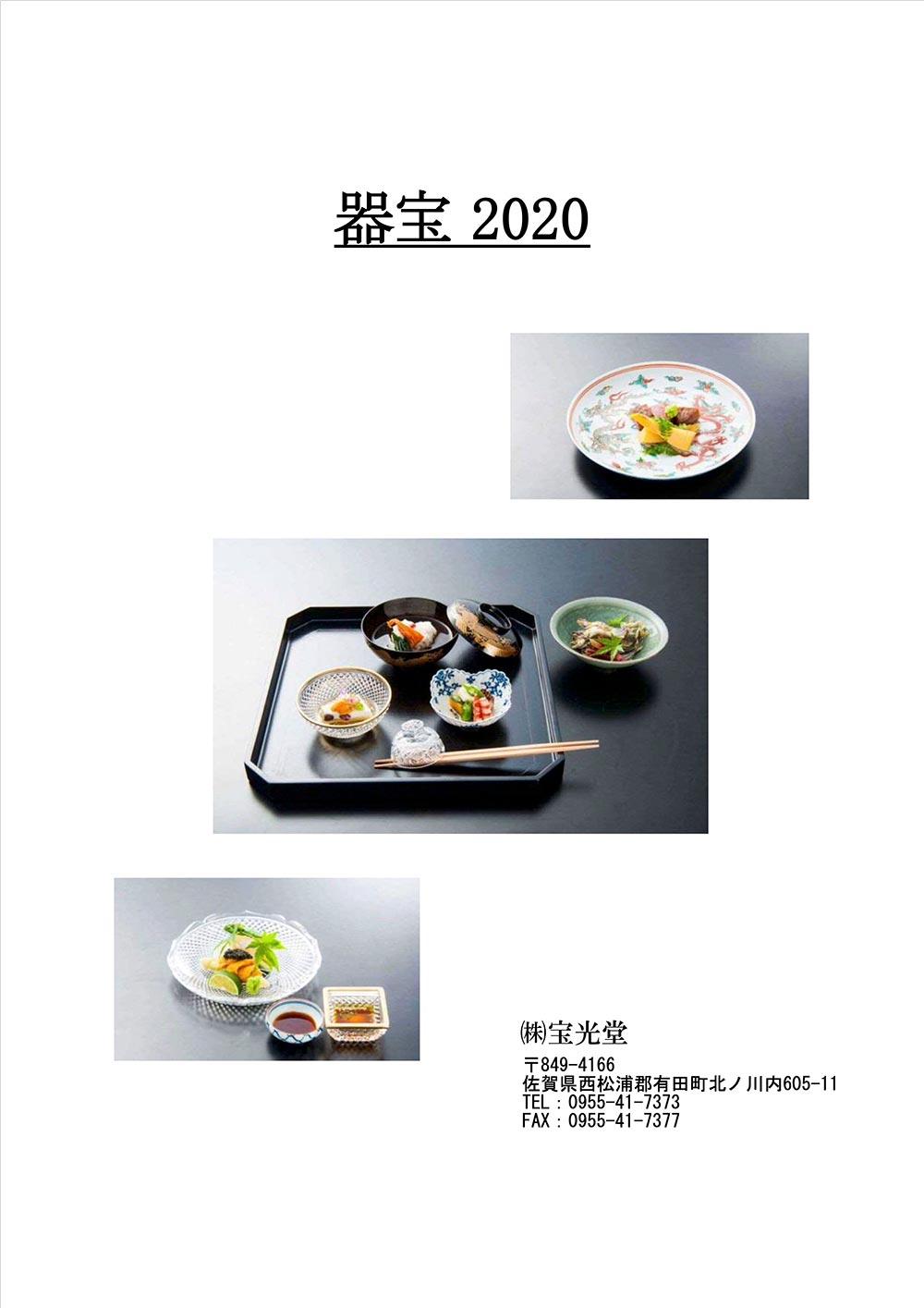 器宝2020